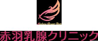 赤羽乳腺クリニック