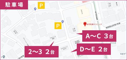 駐車場の位置