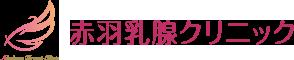 乳がん検診なら名古屋の赤羽乳腺クリニックへご相談ください。