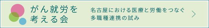 がん就労を考える会_名古屋における医療と労働をつなぐ 多職種連携の試み